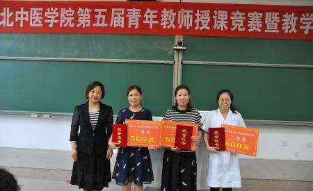 公共课教学部教师在河北中医学院第五届...